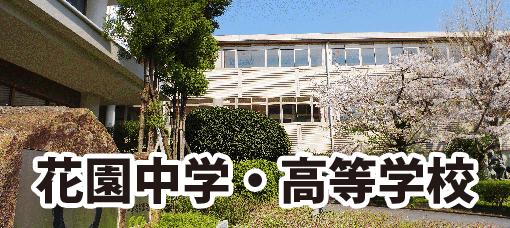 花園中学・高等学校
